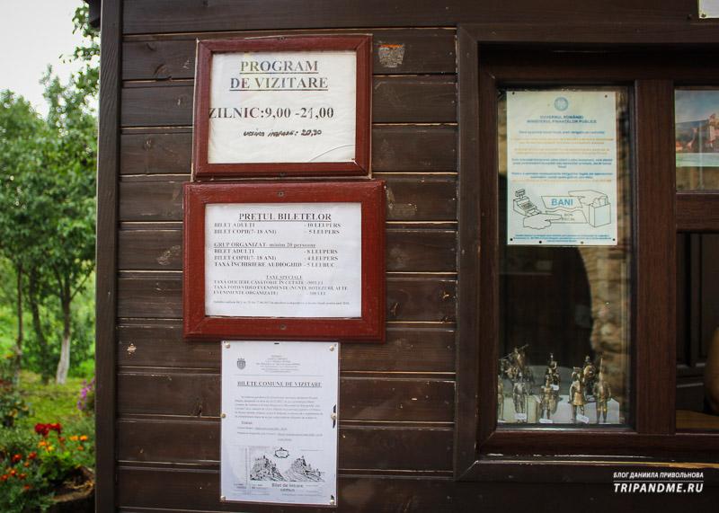 Сколько стоит посетить крепости в Румынии