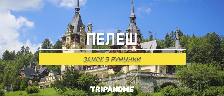 В этой статье вы узнаете всё нужное о Румынском Пелешском замке