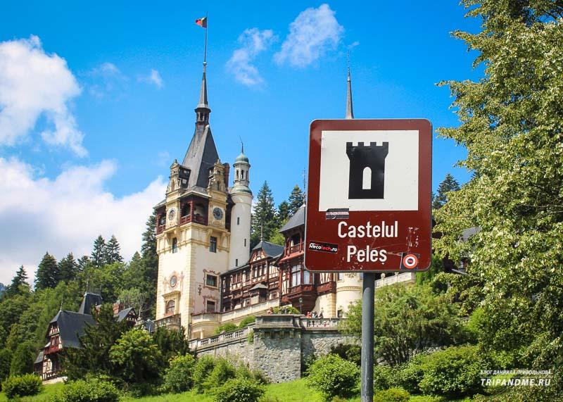 Румынские замки и как туда попасть