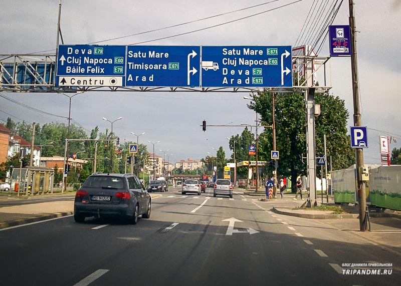 Дорожные знаки в Румынии - как добраться до Клуж Напоки