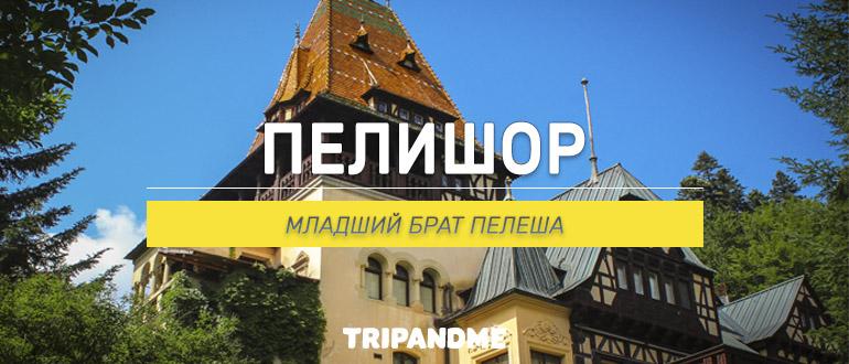 В этой статье вы узнаете всё необходимое о Румынском замке Пелишор