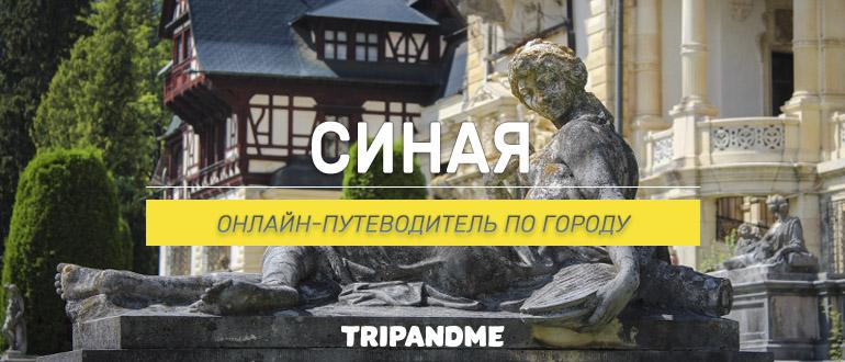 В этой статье вы узнаете всё необходимое о Румынском городе Синая