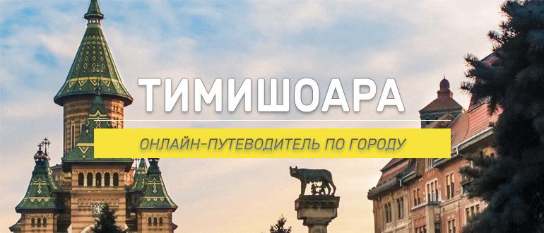 В этой статье вы узнаете всё нужное о Румынском городе Тимишоара