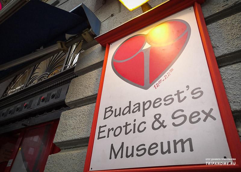 Музей эротики и секса открылся в Будапеште