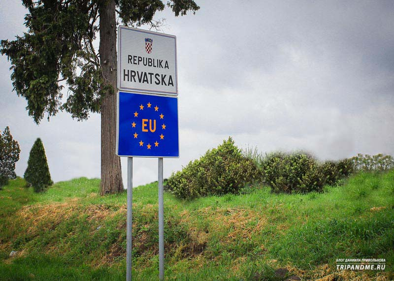 Хорватия входит в ЕС, но пока не входит в шенген