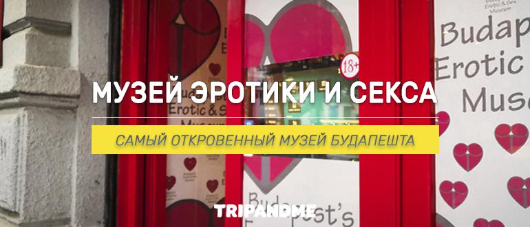 Музей эротики и секса в Будапеште