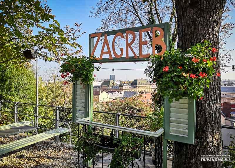 Загреб когда-то входил в состав Австро-Венгрии