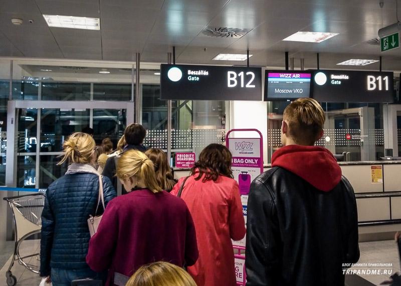 Посадка на самолет в Москву