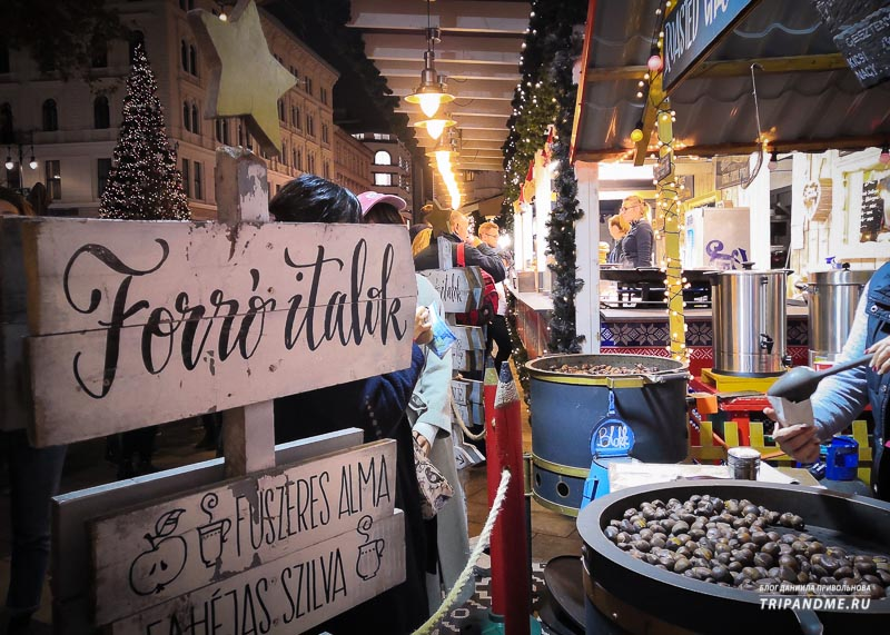 Уличная еда, жареные каштаны и глинвейн на рождественской ярмарке в Будапеште