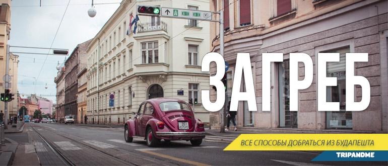 Едем из Будапешта в Загреб