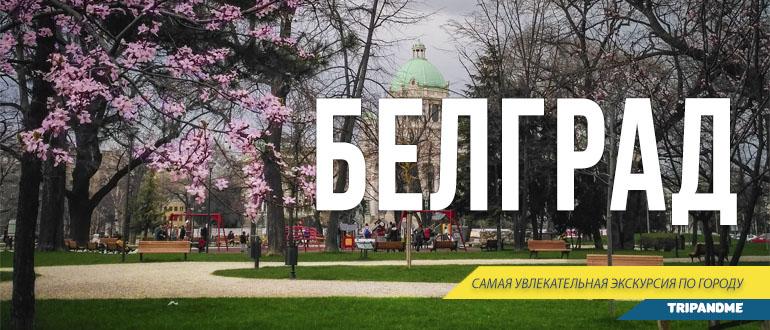Прогулка по Белграду с гидом