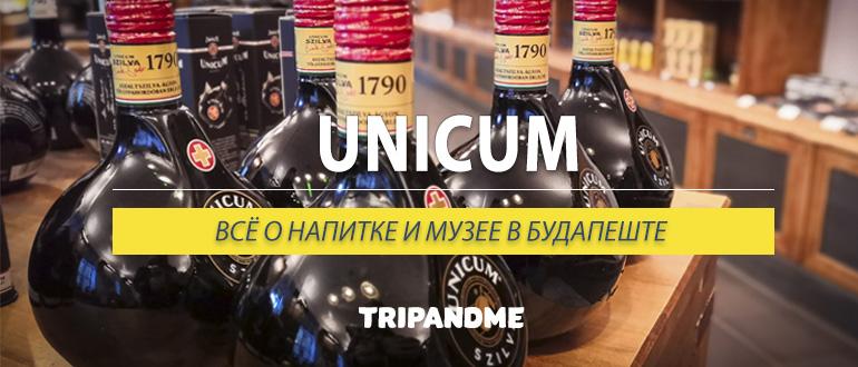 Уникум - венгерский хунгарикум