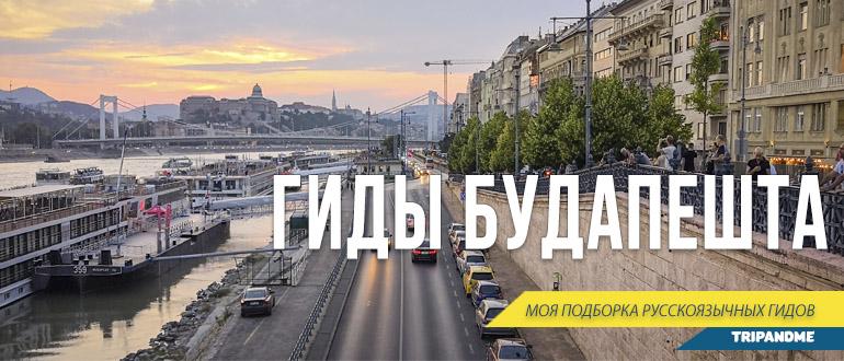 Гиды в Будапеште на русском языке