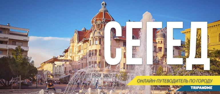Сегед - город в Венгрии и всё о нём