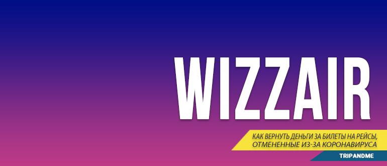 Как вернуть деньги за билет Wizzair, отмененный из-за коронавируса
