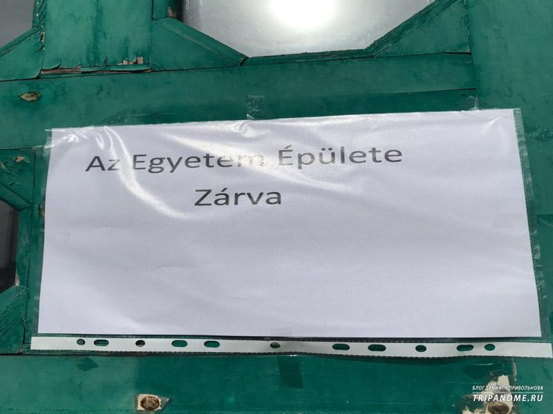 Объявление о закрытии здания университета в Будапеште