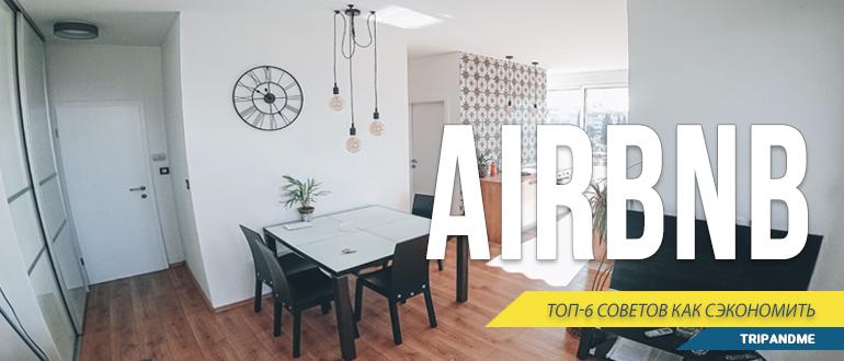 Рассказываю как сэкономить при аренде жилья через Airbnb