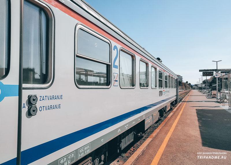 Поезд в Сплите
