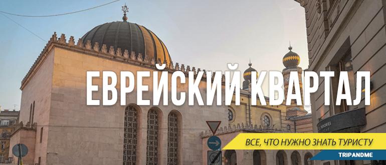 Изучаем Еврейский квартал Будапешта