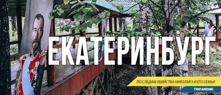 Ганина Яма под Екатеринбургом