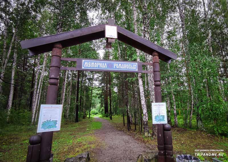 Мемориал Романовых в 4 км от Ганиной ямы
