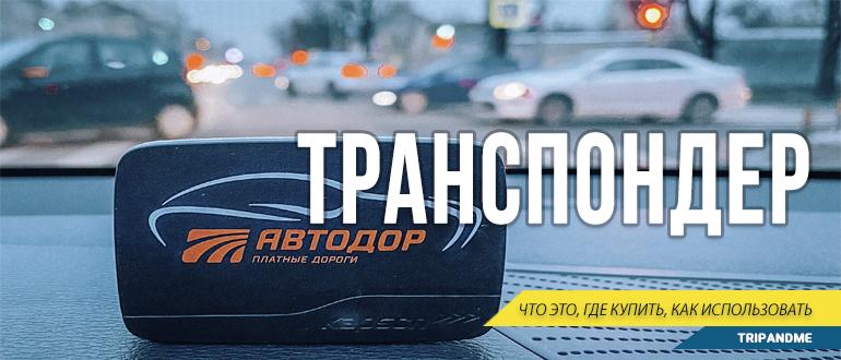 Отзыв о транспондере для платных дорог