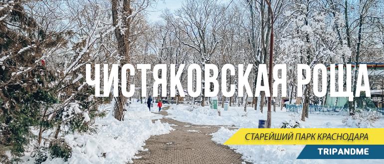 Самый старинный парк Краснодара