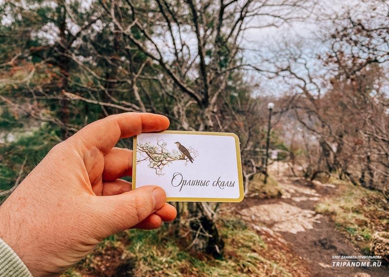 У Орлиных скал есть карта посетителя