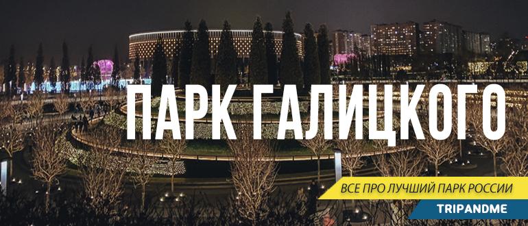 Лучший парк России расположен в Краснодаре