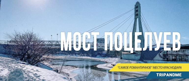 Мост поцелуев - главный мост Краснодара