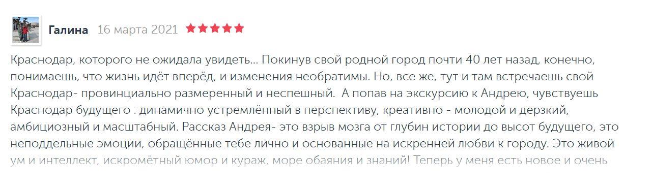 Отзыв об экскурсии по парку Галицкого
