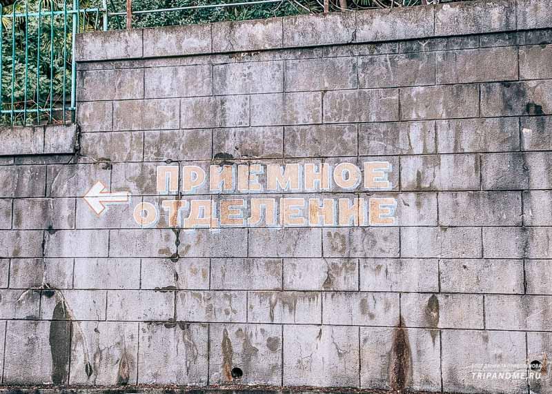 Надписи давно не соответствуют действительности