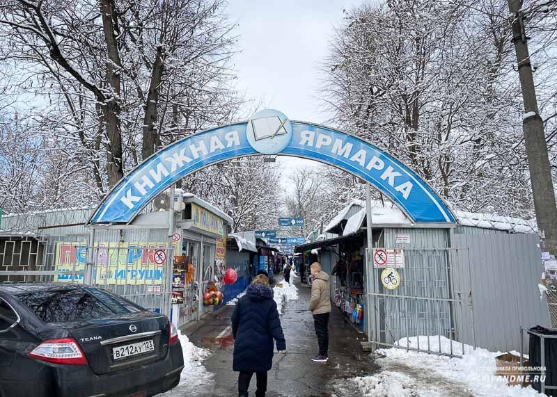 Книжная ярмарка в Чистяковской роще