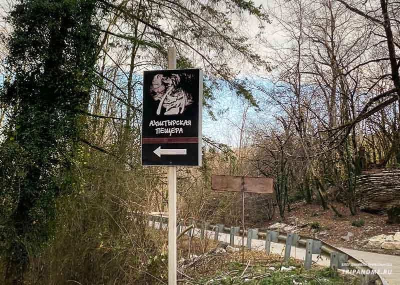 Указатель на дорогу к Ахштырской пещере в Сочи