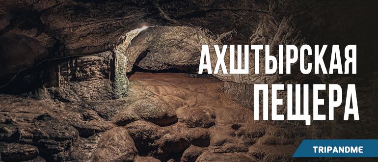 Ахштырская пещера - не самая популярная достопримечательность Сочи