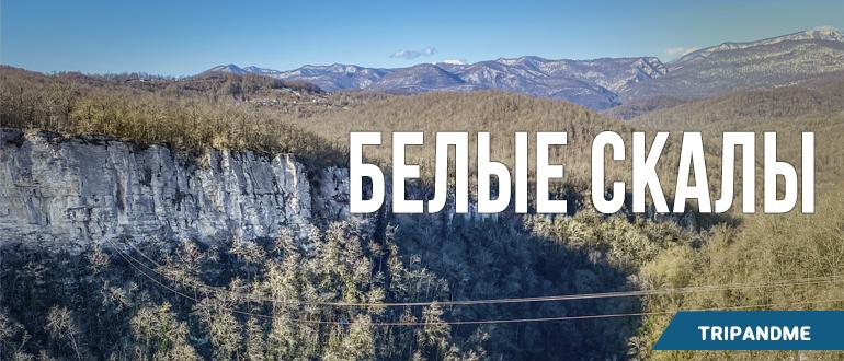 Каньон Белые скалы - скандальная достопримечательность Сочи