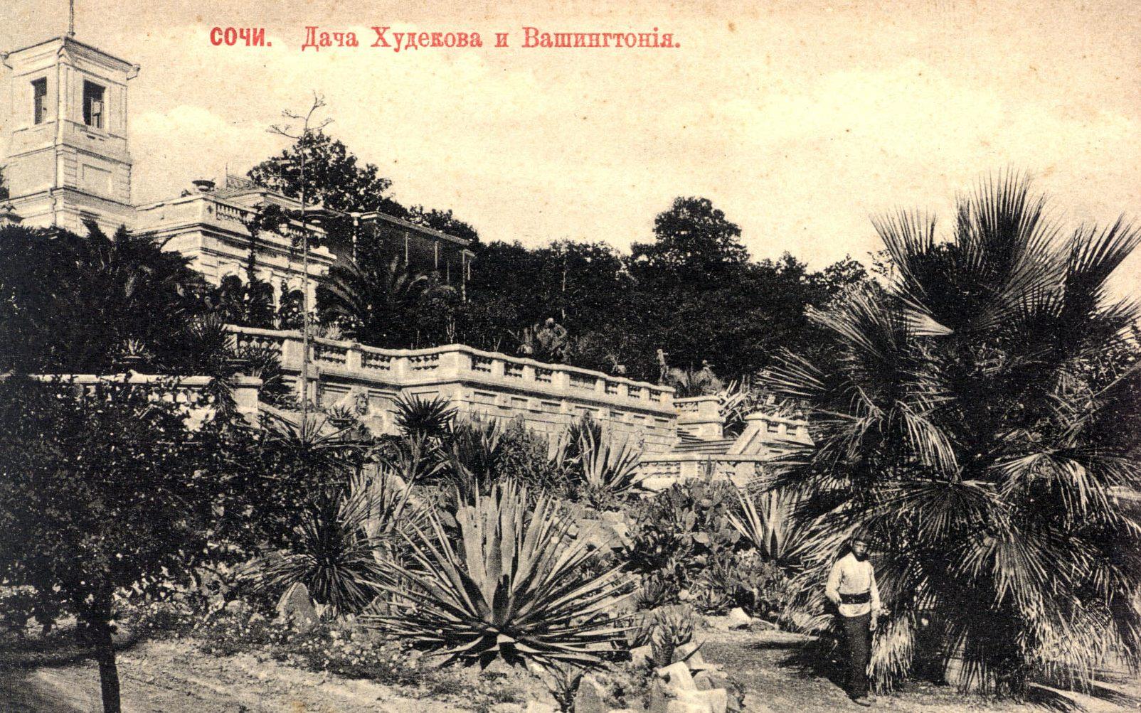 """Как выглядел Парк """"Дендрарий"""" до 1917 года"""