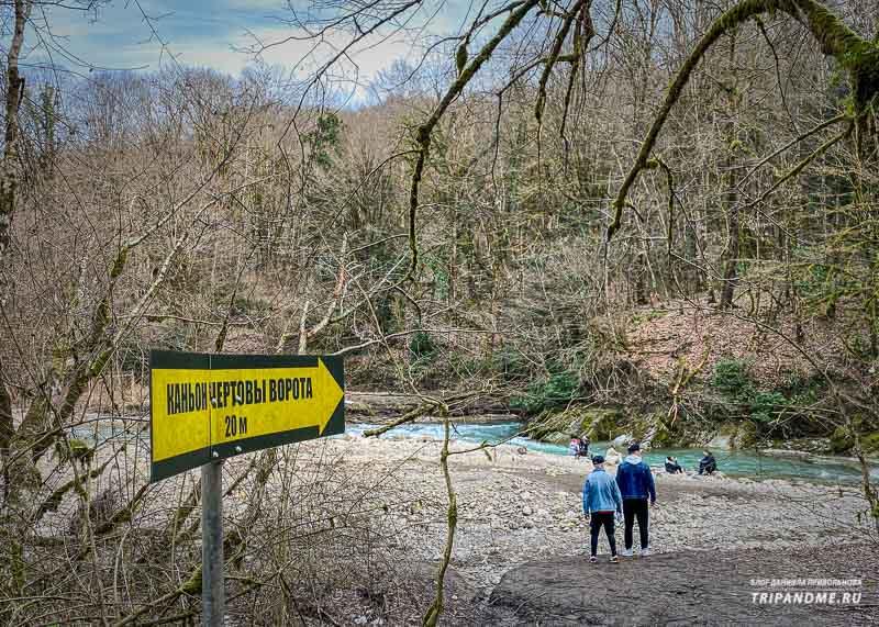 По каньону протекает все та же река - Хоста
