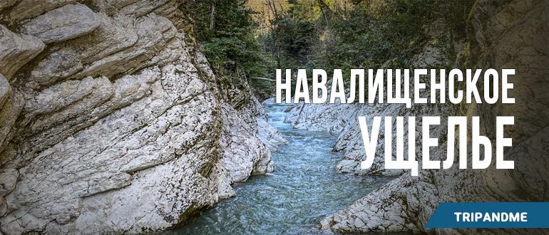 Узкие скалы Навалищенского ущелья
