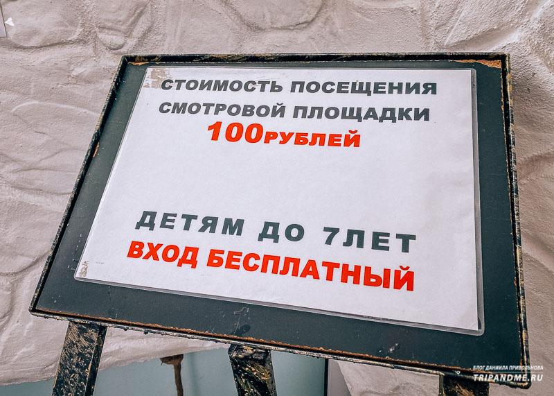 Стоимость входа 100 рублей, если прийти кушать, то бесплатно