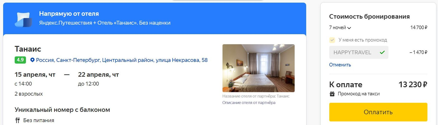 Выбор отеля с кэшбеком через Яндекс.Путешествия