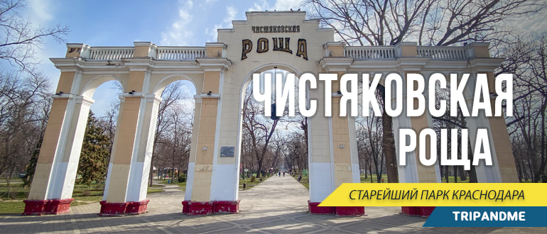 Главный вход в Чистяковскую рощу