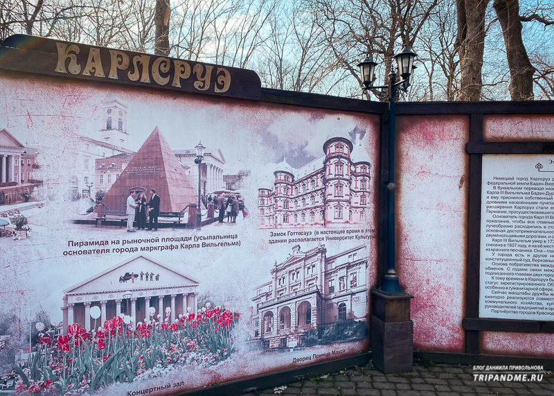 Рассказ о городе-побратиме Краснодара