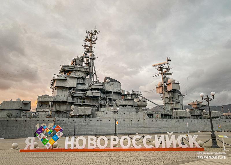 Крейсер одна из главных достопримечательностей Новороссийска