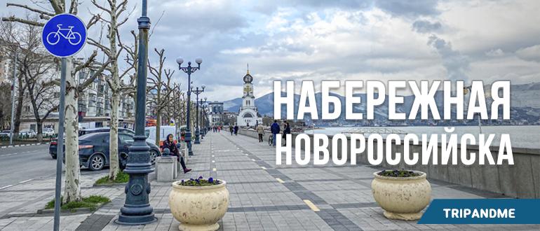 Набережная в Новороссийске протяженная и благоустроенная