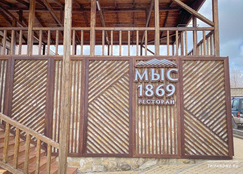 При винодельне работает ресторан Мыс 1869