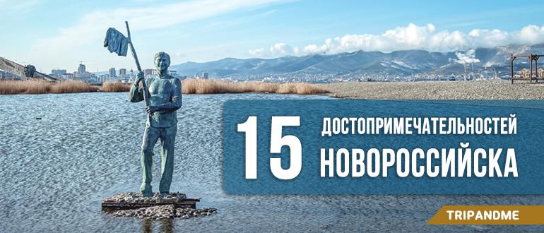 Главные достопримечательности Новороссийска