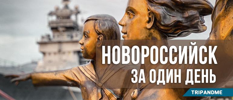 Маршрут по Новороссийску за 1 день
