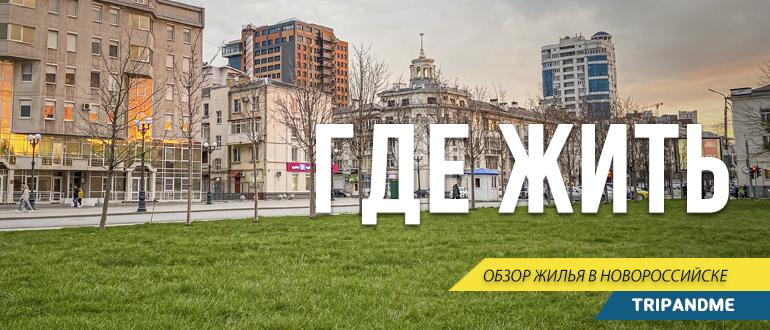 Обзор вариантов жилья в Новороссийске