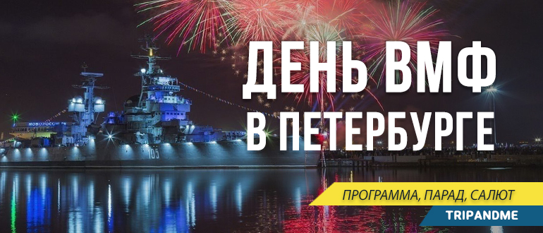 Как проходит праздник ВМФ в Питере 2021